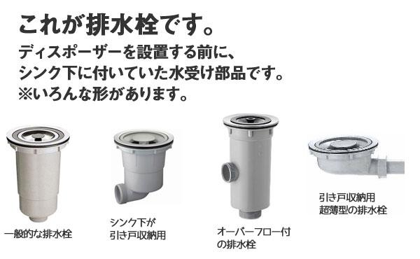 これが排水栓です。